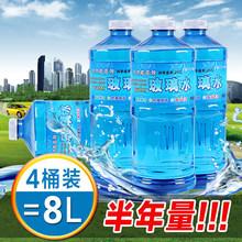 中德4桶汽车玻璃水夏季四季通用汽车用防冻雨刮精水玻璃液非浓缩