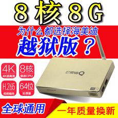 海外通用芒果嗨Q海美迪 H7三代高清无线WIFI网络电视机顶盒八核8G