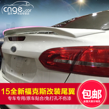 新福克斯15-18款三厢尾翼 汽车改装零配件 小包围定风ABS材质