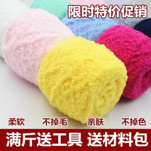 乐织珊瑚绒毛线绒绒线婴儿童宝宝绒线粗围巾毛巾线手编织特价粗毛线