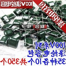 涤纶电容包 电子元件包 100V 2A102J-2A823J 选35种各10只共350只