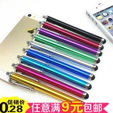 迷你金属手写笔 智能手机平板电脑电容笔通用触控笔触屏笔包邮