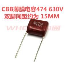 CBB薄膜电容474J630V 0.47UF 插件电容器  直插两脚间距15MM 10个