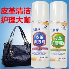 皮革去污护理液安利皮沙发清洁剂擦包清洗保养包包皮衣皮具皮包