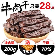 蒙时代牛肉干200g 正宗内蒙古手撕风干牛肉原味装散香辣零食小吃