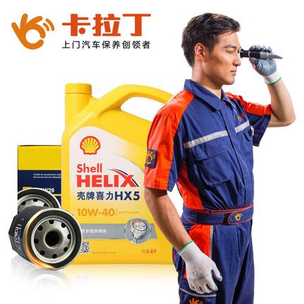 O2O要逆袭:卡拉丁上门小保养套餐:壳牌黄喜力4L+机滤+工时+安全检测 ¥99