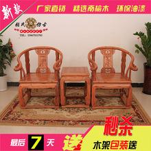 圈椅榆木明清皇宫椅榫卯简约住宅家具组合特价 家具仿古坐具类整装