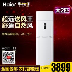 Haier/海尔 KFR-50LW/02KBC12冷暖立式柜式空调/大2匹柜机/包邮