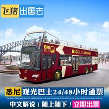 自动出票 澳大利亚悉尼景点观光车巴士24 48小时通票随上随下