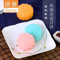 冰皮月饼原料套餐 免烤彩色水晶月饼diy自制组合材料套装烘焙原料