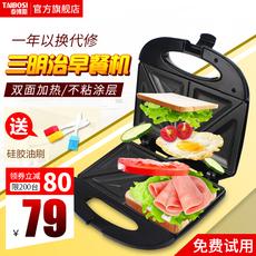 TEABLES/泰博斯SP-016S三明治机蛋糕家用电饼铛烤面包机早餐机