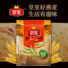 皇室正品 燕麦片700g 即食免煮纯燕麦早餐无蔗糖代餐