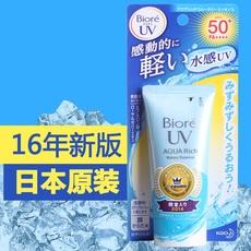 现货日本代购花王碧柔Biore AQUA水精华防晒霜SPF50+/PA+++