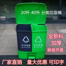 现货塑料分类垃圾桶双桶20L30升40室内户外环卫脚踏带盖开票印字