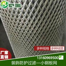 小钢板网冲压网过滤网装饰网地漏用网镀锌压平不锈钢板网铝板网