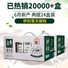 【2提价】伊利金典纯牛奶250ml*12盒*2提 牛奶整箱批发 日期新鲜