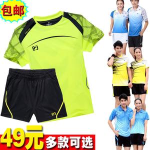 包邮 羽毛球服套装 男女 运动套装 羽毛球衣羽毛球服装男套装免邮羽毛球服