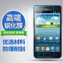 宇宙悍将 三星S2钢化膜 I9108/i9105p/I9100G手机贴膜 高清保护膜