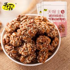 【满减】天喔蜜汁琥珀核桃仁168gX2袋休闲零食坚果炒货小吃