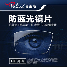 Preiss 1.61 1.67 anti blue lens anti radiation spectacles lenses myopic aspheric spectacles