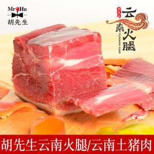 胡先生宣威火腿 云南特产火腿 美食云腿腊肉腊味 500g云南腊肉