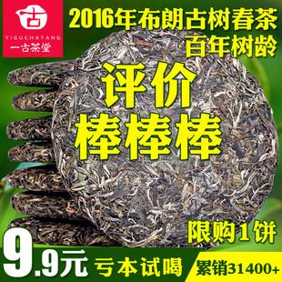 今日9.9元 布朗山百年古树茶 普洱茶生茶饼357克 云南普洱生茶叶