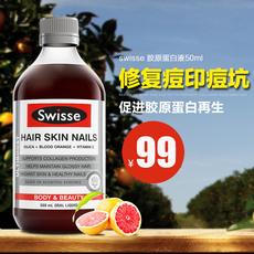 澳洲swisse胶原蛋白口服液500ml进口美容养颜液血橙精华抗衰老