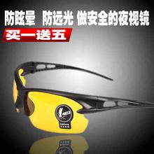 夜间开车眼镜太阳镜眼睛司机驾驶防远光灯增光夜视矩惺颗