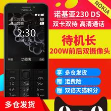 多仓速发 双卡双待 Nokia/诺基亚 230 DS老人机备用手机直板
