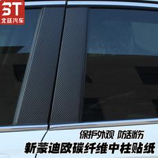 13-17新蒙迪欧改装贴纸 蒙迪欧车窗中柱贴亮面贴膜 ABC柱防刮条