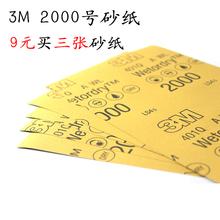 三张 3M汽车砂纸P2000号细砂纸水砂纸车漆美容抛光打磨沙纸 9元