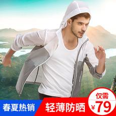 防晒衣男夏超薄夏季户外防晒服透气运动外套透明大码防风皮肤衣男