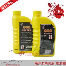 超声波清洗液 喷油嘴 化油器清洗剂  电喷嘴检测液 测试液 车百惠