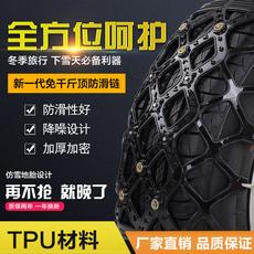 轮胎防滑链轿车越野SUV面包汽车防滑链条雪地链橡胶牛筋加密加厚