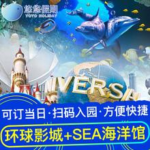 新加坡SEA海洋馆门票套票 YY新加坡环球影城门票 圣淘沙景点电子