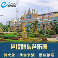 泰国芭提雅Pattaya东芭乐园门票 易途8 景点东芭乐园大门票