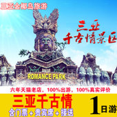 三亚宋城千古情游纯玩接送海南一日自由行三亚旅游景点门票动物园