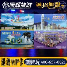 旅行社贵宾券VIP卡 康辉旅行社4天3晚旅游邀请函 度假优惠券卡票