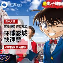 日本环球影城 大阪环球影城门票快速票券 日本旅游USJ景点门票mht
