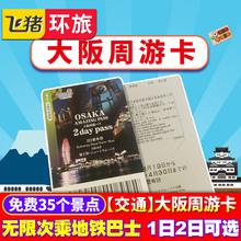 日本大阪周游卡 日本交通卡 1日券 2日券无限次乘地铁巴士送景点