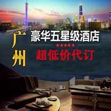 万豪spg希尔顿钻石卡协议价代订 广州五星级酒店booking代订折扣