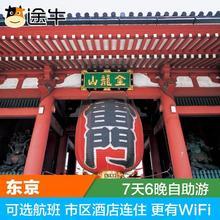 途牛重庆-东京7天6晚自由行 市区酒店 热门景点 深度日本旅游