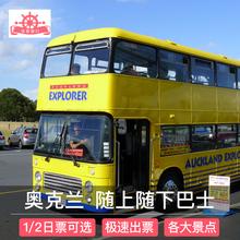 极速出票新西兰巴士票奥克兰随上随下巴士票14景点可选1日 2日票