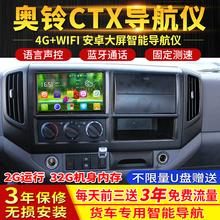 福田奥xtCTX货车qpTS欧马可专用倒车影像行车记录仪车载一体机