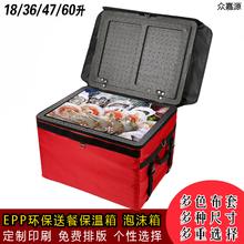 47/080/81/wl升epp泡沫外卖箱车载社区团购生鲜电商配送箱