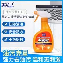 日本进0a抽油烟机清a9用油污净美洁卫厨房强力去油污清洁剂