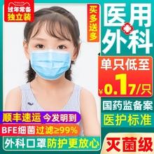 [0b0f]儿童医用外科口罩三层一次