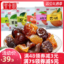 北京特0j御食园果脯ja0g蜜饯果脯干杏脯山楂脯苹果脯零食大礼包