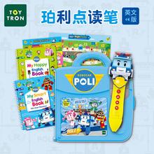 韩国T0lytronlm读笔宝宝早教机男童女童智能英语点读笔