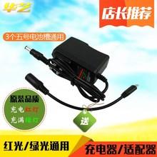 赢领目0l士亦力亚固lm红外线充电器 235线锂电池电源线